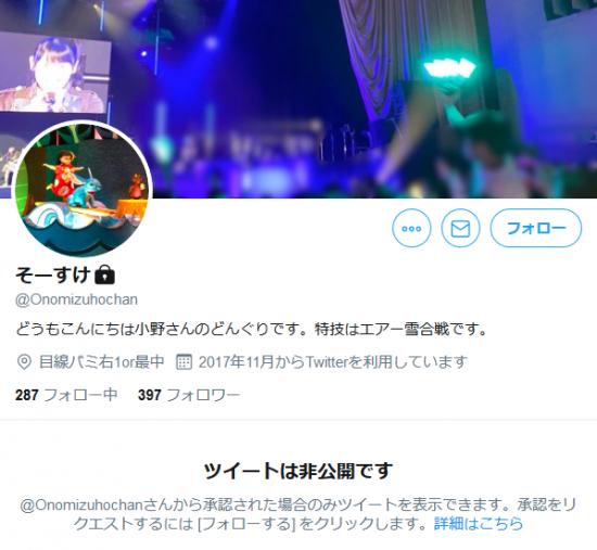 Screenshot_2020-02-17 そーすけさん ( Onomizuhochan) Twitter.png