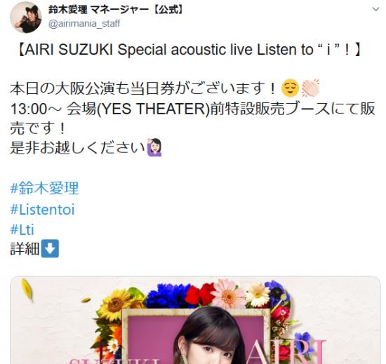Screenshot_2020-02-10 鈴木愛理 マネージャー【公式】さんはTwitterを使っています 「【AIRI SUZUKI Special acoustic live Listen to