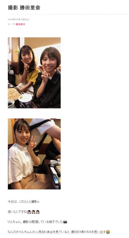 Screenshot_2020-02-17 アンジュルム『撮影 勝田里奈』.png