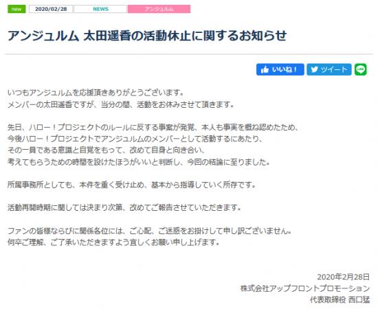 Screenshot_2020-02-28 ニュース詳細|ハロー!プロジェクト オフィシャルサイト(1).png