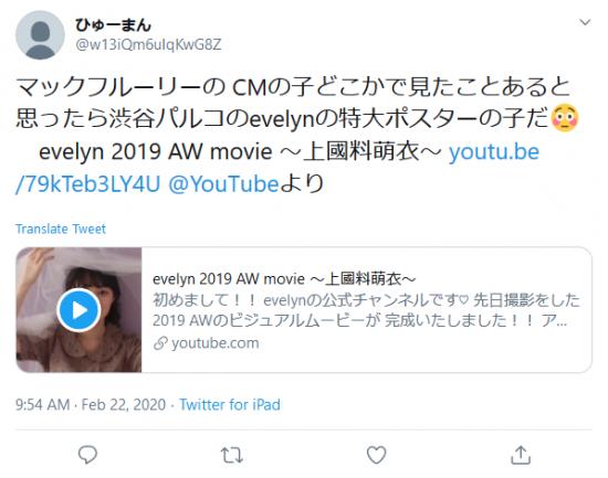 Screenshot_2020-03-09 ひゅーまん on Twitter マックフルーリーの CMの子どこかで見たことあると思ったら渋谷パルコのevelynの特大ポスターの子だ