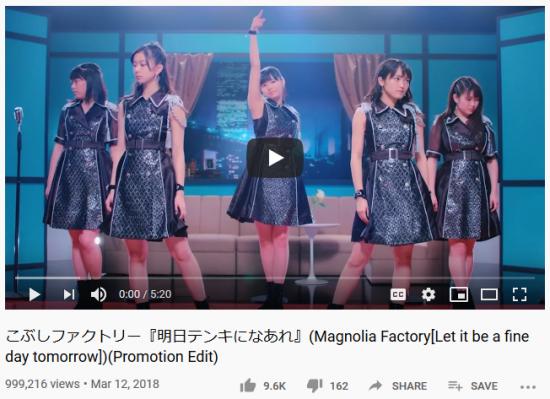 Screenshot_2020-03-15 こぶしファクトリー『明日テンキになあれ』(Magnolia Factory[Let it be a fine day tomorrow])(Promotion Edit)(1).png