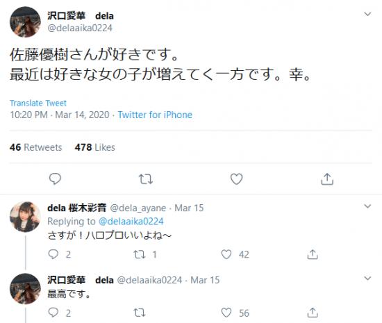 Screenshot_2020-03-18 沢口愛華 dela on Twitter 佐藤優樹さんが好きです。 最近は好きな女の子が増えてく一方です。幸。 Twitter.png