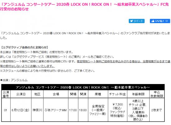 Screenshot_2020-03-26 「アンジュルム コンサートツアー 2020春 LOCK ON!ROCK ON! ~船木結卒業スペシャル~」FC先行受付のお知らせ|ハロー!プロジェクトオフィシャルファンクラブWebサイト.png