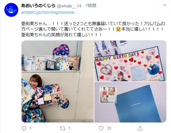Screenshot_2020-03-24 あおいろのくじらさん ( whale__14) Twitter.png