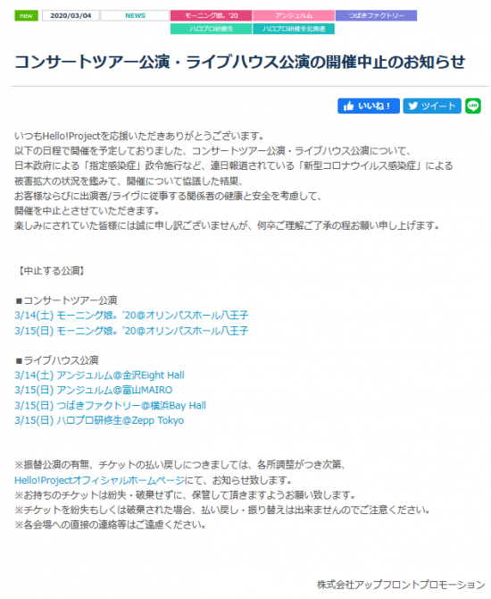 Screenshot_2020-03-04 ニュース詳細|ハロー!プロジェクト オフィシャルサイト.png