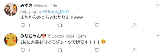 Screenshot_2020-03-10 みなちゃん