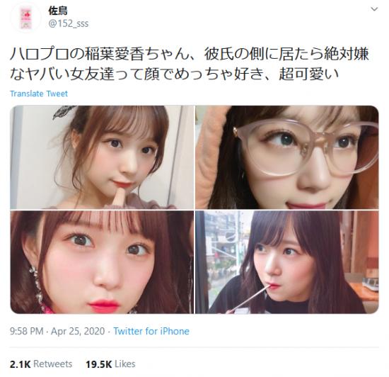 Screenshot_2020-04-27 佐鳥 on Twitter ハロプロの稲葉愛香ちゃん、彼氏の側に居たら絶対嫌なヤバい女友達って顔でめっちゃ好き、超可愛い https t co aof2grUOvY Twitter.png