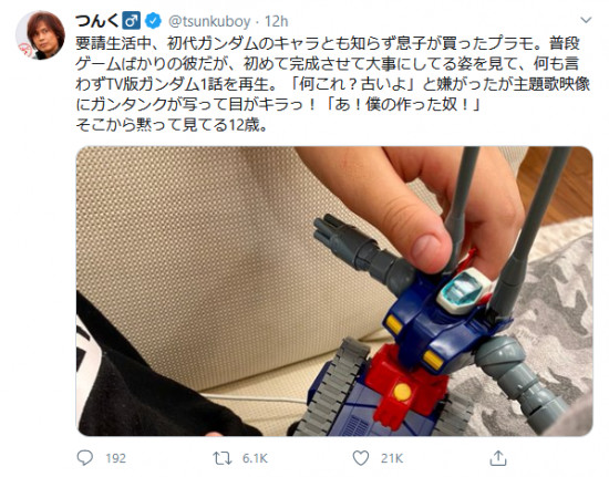 Screenshot_2020-05-16 つんく♂ ( tsunkuboy) Twitter.png