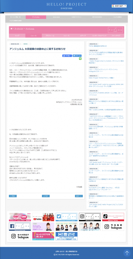 screencapture-helloproject-angerme-news-11808-2020-05-28-09_25_48.png