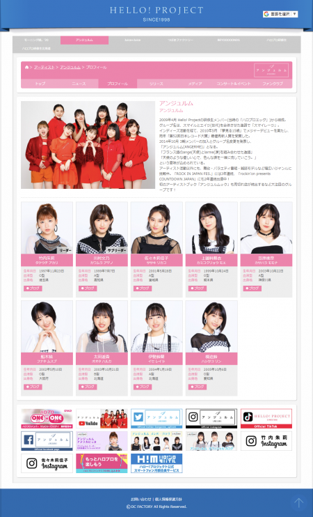 screencapture-helloproject-angerme-profile-2020-05-28-09_22_58.png