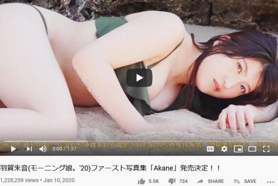 Screenshot_2020-06-11 羽賀朱音(モーニング娘。'20)ファースト写真集「Akane」発売決定!!.png