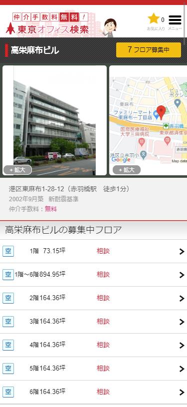 screencapture-of-tokyo-jp-s-building-5561-2020-07-22-22_53_53_.png