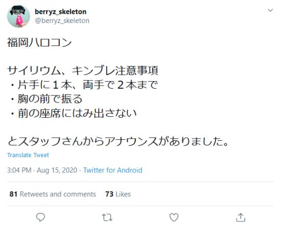 Screenshot_2020-08-15 berryz_skeleton on Twitter 福岡ハロコン サイリウム、キンブレ注意事項 ・片手に1本、両手で2本まで ・胸の前で振る ・前の座席にはみ出さない とスタッフさんからアナウンスがあ.png