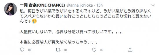 Screenshot_2020-08-06 一岡 杏奈(ONE CHANCE) ( anna_ichioka) Twitter.png