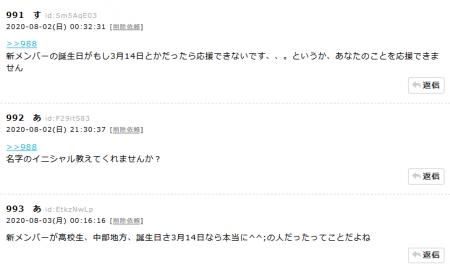 Screenshot_2020-08-08 アンジュルム 新メンバーオーディション オーディション一覧表示 - キャスフィ(3).png