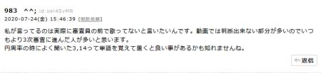 Screenshot_2020-08-08 アンジュルム 新メンバーオーディション オーディション一覧表示 - キャスフィ(2).png