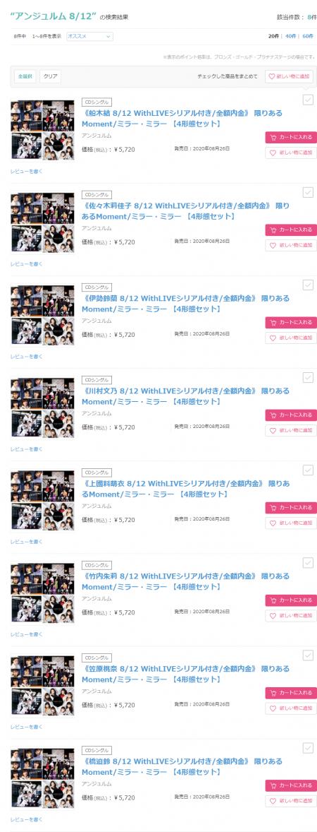screencapture-hmv-co-jp-search-keyword-8-12-target-ALL-type-sr-2020-08-04-06_19_06.png