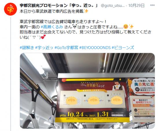 Screenshot_2020-11-02 宇都宮観光プロモーション「宇っ。近っ。」さんはTwitterを使っています.png