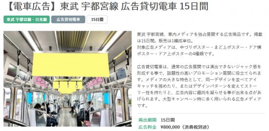Screenshot_2020-11-02 【電車広告】東武 宇都宮線 広告貸切電車 15日間.png