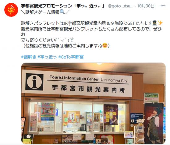 Screenshot_2020-11-02 宇都宮観光プロモーション「宇っ。近っ。」さんはTwitterを使っています(1).png
