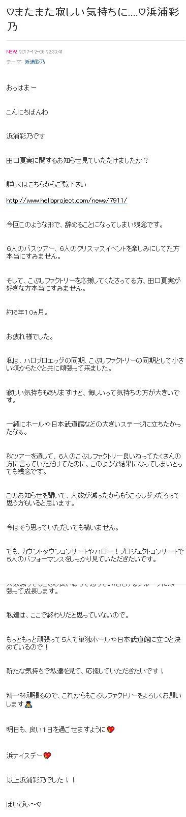 Screenshot-2017-12-7 こぶしファクトリー『♡またまた寂しい気持ちに ♡浜浦彩乃』.png