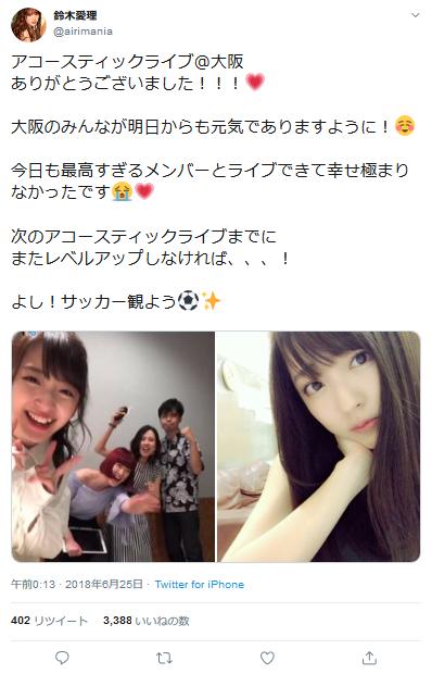 Screenshot_2020-02-10 鈴木愛理さんはTwitterを使っています 「アコースティックライブ@大阪 ありがとうございました!!!