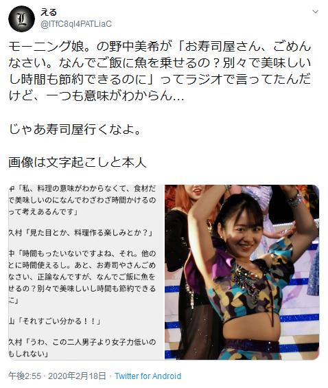 Screenshot_2020-02-18 えるさんはTwitterを使っています 「モーニング娘。の野中美希が「お寿司屋さん、ごめんなさい。なんでご飯に魚を乗せるの?別々で美味しいし時間も節約できるのに」ってラジオで言ってたんだけど、一つも意味.png