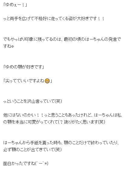 Screenshot_2020-02-29 Juice=Juice『はーちゃん!はーちゃん!工藤由愛』.png