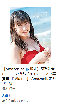 Screenshot_2020-01-11 Amazon co jp 4847082699.png