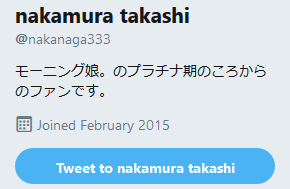 Screenshot_2019-05-03 nakamura takashi on Twitter(1).png