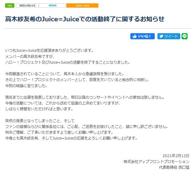 Screenshot_2021-02-12 ニュース詳細|ハロー!プロジェクト オフィシャルサイト.png