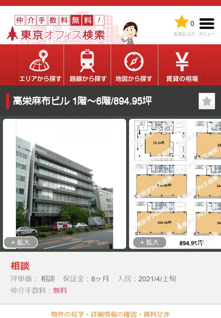 http://www.mybitchisajunky.com/whg/picture/of-tokyo.jp_s_floor_1122818_.png