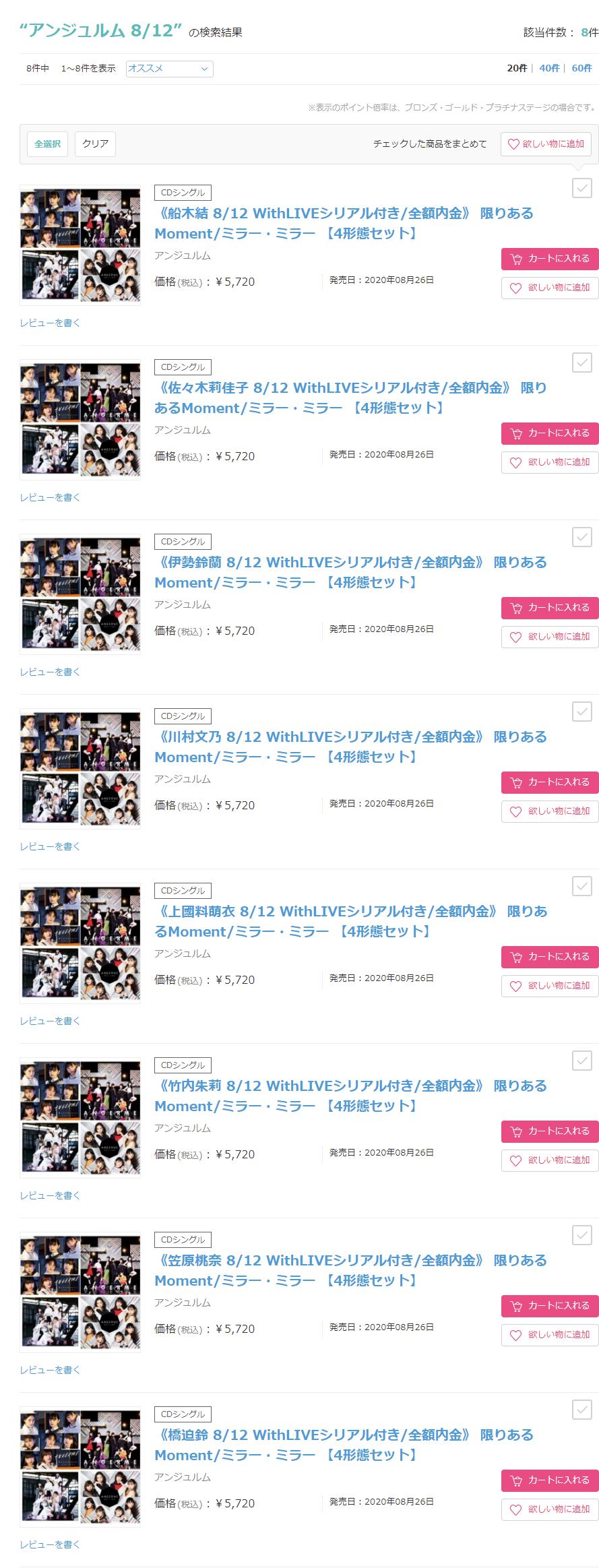http://www.mybitchisajunky.com/whg/picture/screencapture-hmv-co-jp-search-keyword-8-12-target-ALL-type-sr-2020-08-04-06_19_06.png