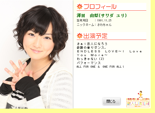 yokohama_jump_20081124_profile_04.png