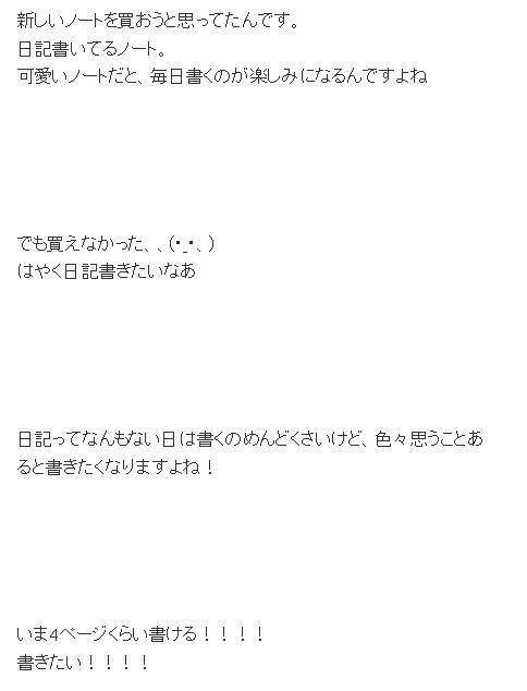 焼けました。田口夏実|こぶしファクトリー オフィシャルブログ Powered by Ameba.jpg