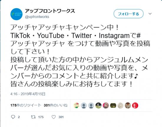Screenshot_2019-04-16 アップフロントワークス on Twitter.png