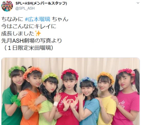 Screenshot_2019-08-04 SPL∞ASH(メンバー&スタッフ)さんはTwitterを使っています 「ちなみに 広本瑠璃 ちゃん 今はこんなにキレイに 成長しました 先月ASH劇場の写真より (1日限定米田瑠璃.png