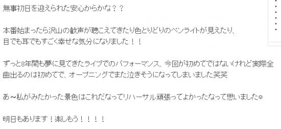 キャプチャ_kitagawa_blog.PNG