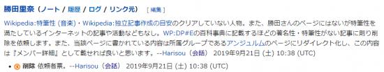 キャプチャ_wiki_katsuta.PNG
