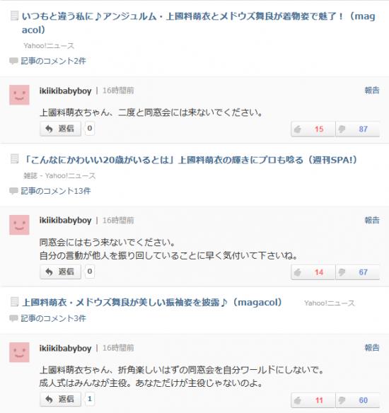 Screenshot_2020-01-18 ikiikibabyboyさんのページ Yahoo ニュース.png