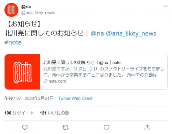 Screenshot_2020-02-22  riaさんはTwitterを使っています 「【お知らせ】 北川亮に関してのお知らせ| ria aria_likey_news #note https t co R4LzxYXcyp」 Twitter.png