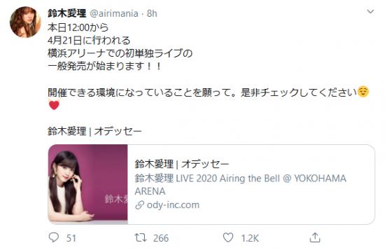 Screenshot_2020-02-29 (1) 鈴木愛理 ( airimania) Twitter.png
