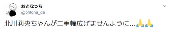 Screenshot_2020-02-08 おとなっちさんはTwitterを使っています 「北川莉央ちゃんが二重幅広げませんように...