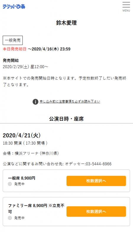 Screenshot_2020-02-29 鈴木愛理 一般発売 チケットぴあ[音楽 J-POP・ROCKのチケット購入・予約].png