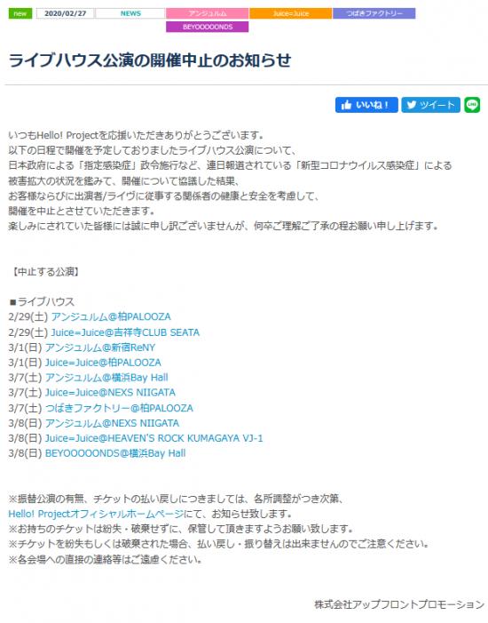 Screenshot_2020-02-28 ニュース詳細 ハロー!プロジェクト オフィシャルサイト.png
