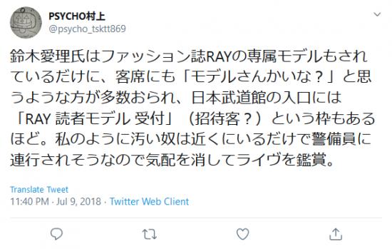 Screenshot_2020-02-29 (1) PSYCHO村上 on Twitter 鈴木愛理氏はファッション誌RAYの専属モデルもされているだけに、客席にも「モデルさんかいな?」と思うような方が多数おられ、日本武道館の入口には「RAY 読.png