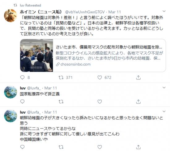 Screenshot_2020-03-14 luv ( luvfa_) Twitter.png