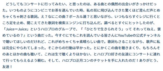 Screenshot_2020-04-05 弘中綾香の「純度100%」~第18回~.png
