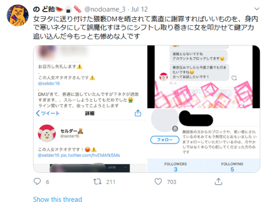 Screenshot_2020-07-18 の ど飴